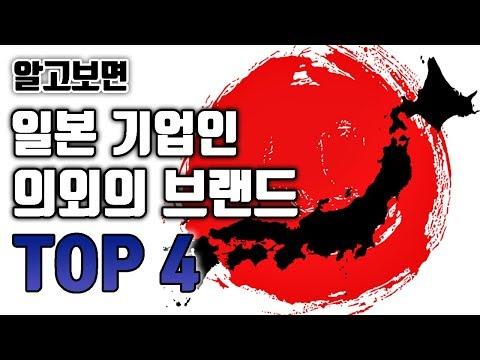 알고보니 일본기업이었던 의외의 브랜드 TOP4