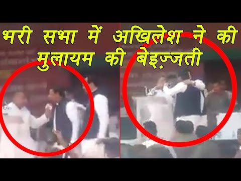 Akhilesh Yadav snatches mike from Mulayam Singh's hand; Watch Video | वनइंडिया हिन्दी