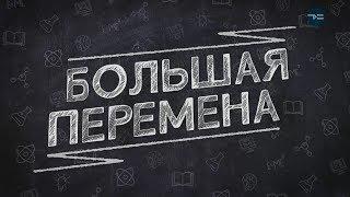 """Ток-шоу """"Большая перемена"""". Гаджеты: за и против"""" Эфир от 22.09.19"""