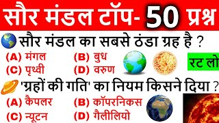 Solar System Important Questions | सौरमंडल महत्वपूर्ण प्रश्न | Geography Gk in Hindi |Gk Tricks