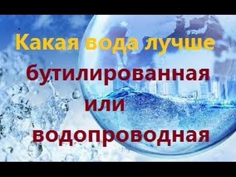 Какая вода лучше бутилированная или водопроводная