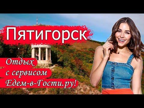 Отдых в Пятигорске 2019 с сервисом Едем-в-Гости.ру