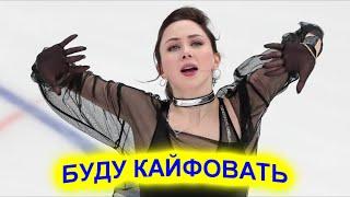 Елизавета Туктамышева Так давно не была на чемпионатах мира что просто буду кайфовать