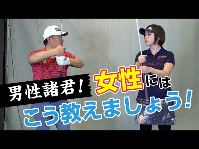 【初心者レッスン】女性による女性のためのゴルフ初めて講座!