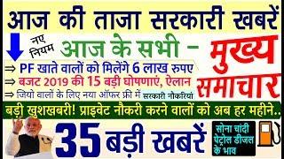 Today Breaking News ! आज के मुख्य समाचार, February 2019 PM Modi Petrol, lpg, PF, budget