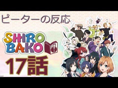 【海外の反応 アニメ】 SHIROBAKO 17話 アニメリアクション