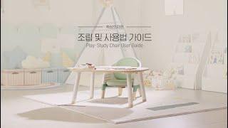 [시디즈] 몰티 조립 및 사용 가이드 : #3 책상의자…
