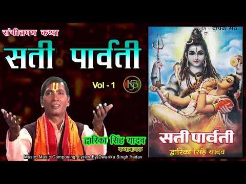 Sati Parvati Vol 1 / संगीतमय कथा / Dwarika Singh Yadav / Jukebox