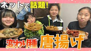 【絶品唐揚げ】ネットで話題の「とりの唐揚げ」変わり種4種を作って食べてみた!