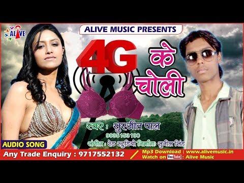 2017 Full DJ Remix Song - 4G के चोली - Surjeet Paal  - 4g Ke Choli - 2017 Hit Bhojpuri  Songs