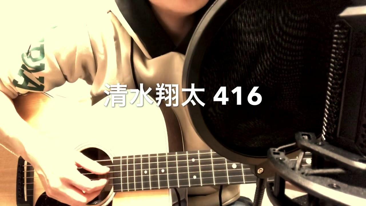 清水 翔太 416 意味