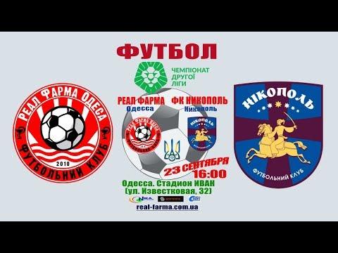 LIVE. Футбол. «Реал Фарма» Одесса - ФК «Никополь». Он-лайн. Чемпионат Украины