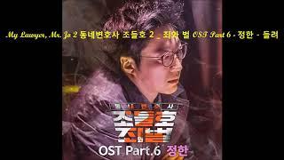 My Lawyer, Mr. Jo 2 동네변호사 조들호 2 _ 죄와 벌 OST Part 6 - 정한 - 들려