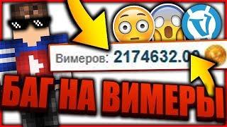 НОВЫЙ ЧИТ НА ВЗЛОМ ВИМЕРОВ НА VIMEWORLD|НОВЫЙ 2018 СПОСОБ!! ЗАХОДИ!!