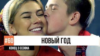 Фыр-Фыр Шоу и Илья Белов - Новый Год (ПЕСНЯ И КЛИП 2019)