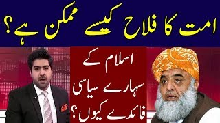 Sawal To Hoga | Islamic Political Parties | 2 Spetember 2018