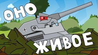 Оно живое Мультики про танки