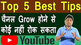 How To Grow Youtube Channel | Top 5 Tips To Grow Your Channel