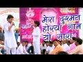 Download मेरा दुश्मन होरया गाम यो सारा    2016 Latest Ragni    Amit Choudhary, Hari Mirch MP3 song and Music Video