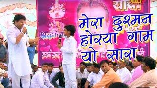 मेरा दुश्मन होरया गाम यो सारा || 2016 Latest Ragni || Amit Choudhary, Hari Mirch