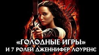 «Голодные игры» и 7 ролей Дженнифер Лоуренс