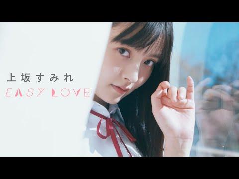 Youtube: EASY LOVE / Sumire Uesaka