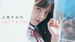 上坂すみれ「EASY LOVE」Music Video