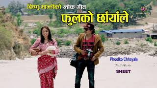 "Bishnu majhi New Lok song 2018/2074 | Phoolko Chhayale | "" SHEET ""Official"