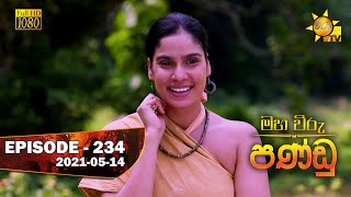 Maha Viru Pandu | Episode 234 | 2021-05-14 Thumbnail
