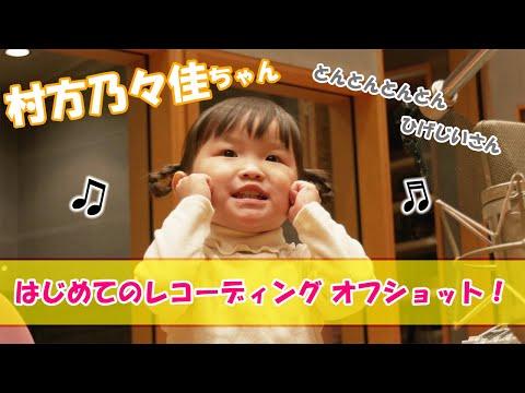 とんとんとんとん ひげじいさん ~ののちゃん はじめてのレコーディング オフショット!~
