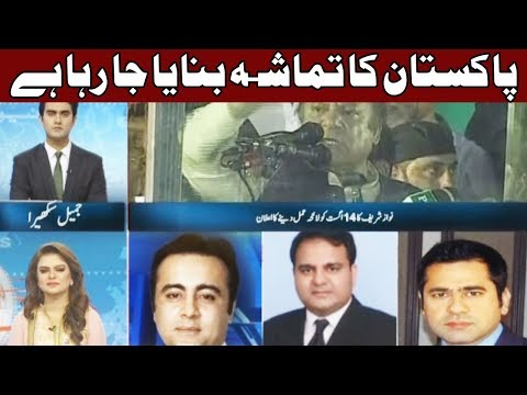 Express Special Transmission - 12 August 2017