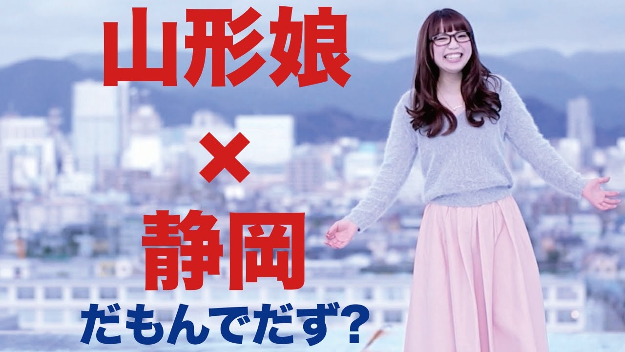 静岡だもんで?! 朝倉さや【from ...