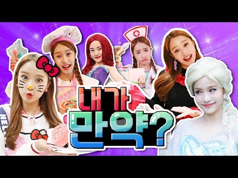 [Chuseok Holiday Special] What If Play Series Compilation! -Jini