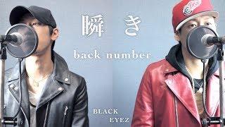 【主題歌】瞬き / back number (フル歌詞)『8年越しの花嫁 奇跡の実話』covered by BLACK EYEZ