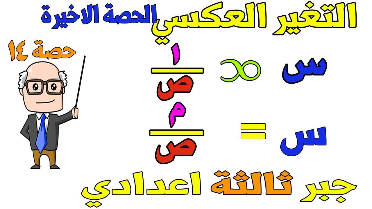 التغير العكسي جبر للصف الثالث الاعدادي الترم الاول | حصة 14