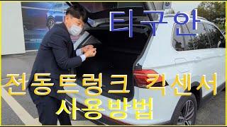 폭스바겐 티구안 전동트렁크 킥센서 사용방법
