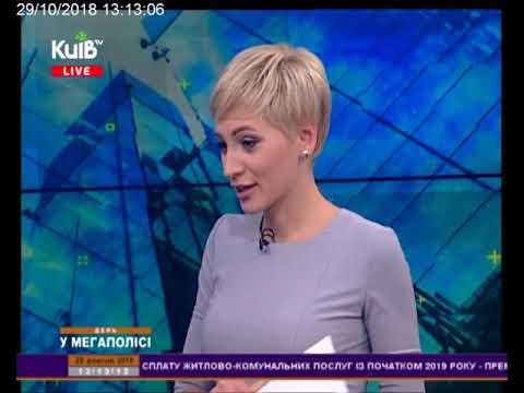 Телеканал Київ: 29.10.18 День у мегаполісі