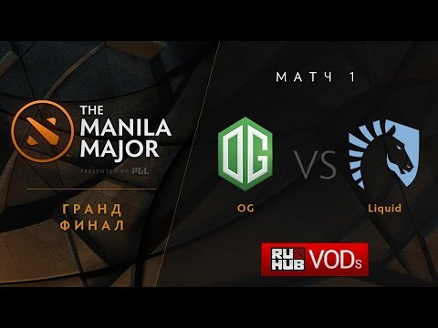OG vs Team Liquid, Manila Major GRAND FINAL, Game 1