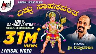 eshtu-sahasavantha-dr-vidyabhushana-shri-vadiraajaru-thirumale-srinivas