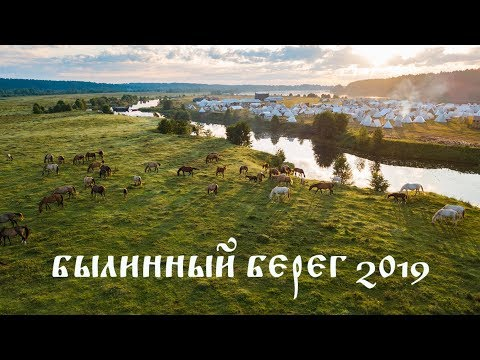 Былинный берег 2019
