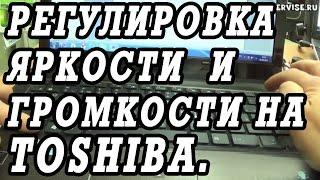 Как сделать ярче или темнее экран ноутбука Toshiba. Регулировка звука: громче, тише.(В этом видео я покажу как сделать ярче, светлее экран ноутбука Toshiba Satellite L300. http://kom-servise.ru/index.php/remont-noutbukov/55-toshib..., 2014-10-09T11:39:13.000Z)