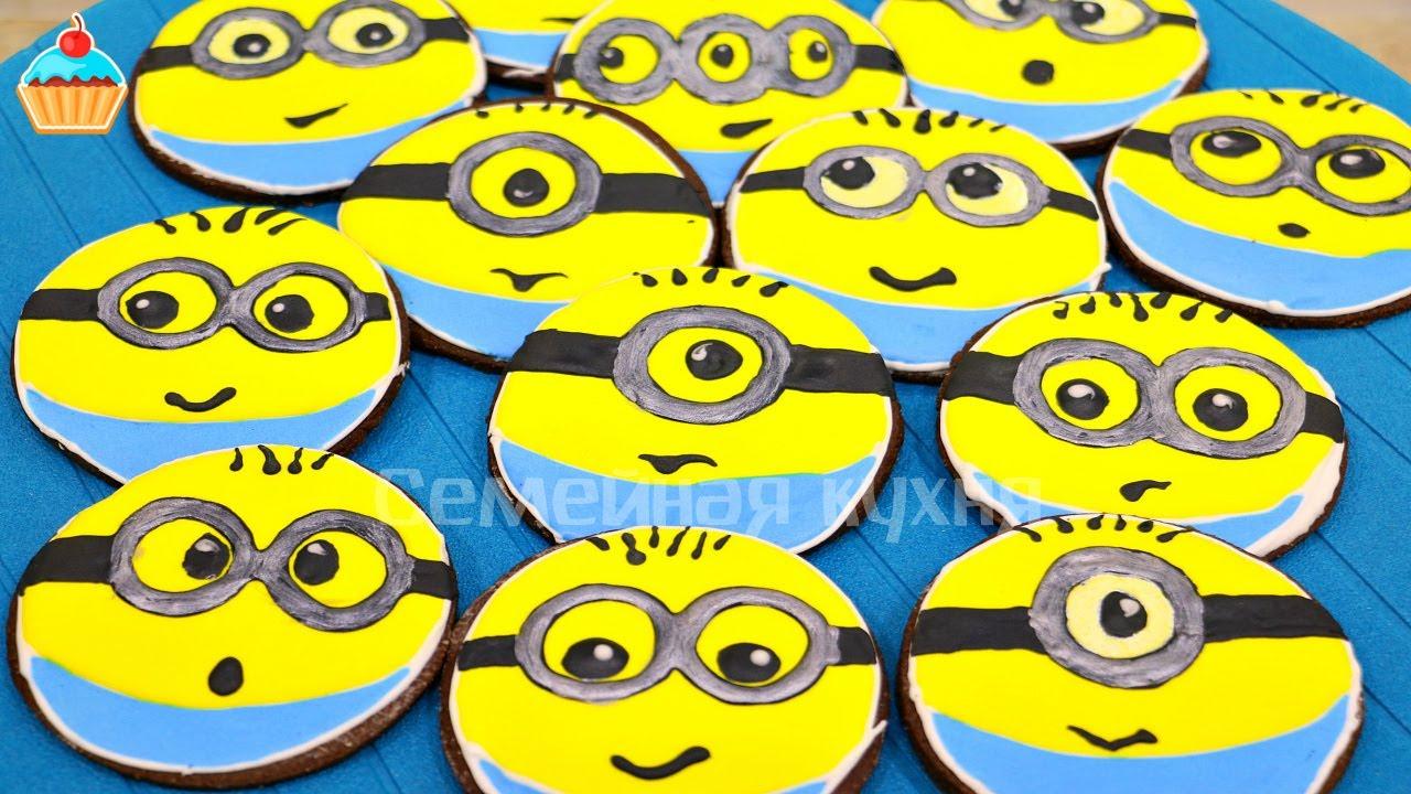 Печенье миньоны своими руками фото 741