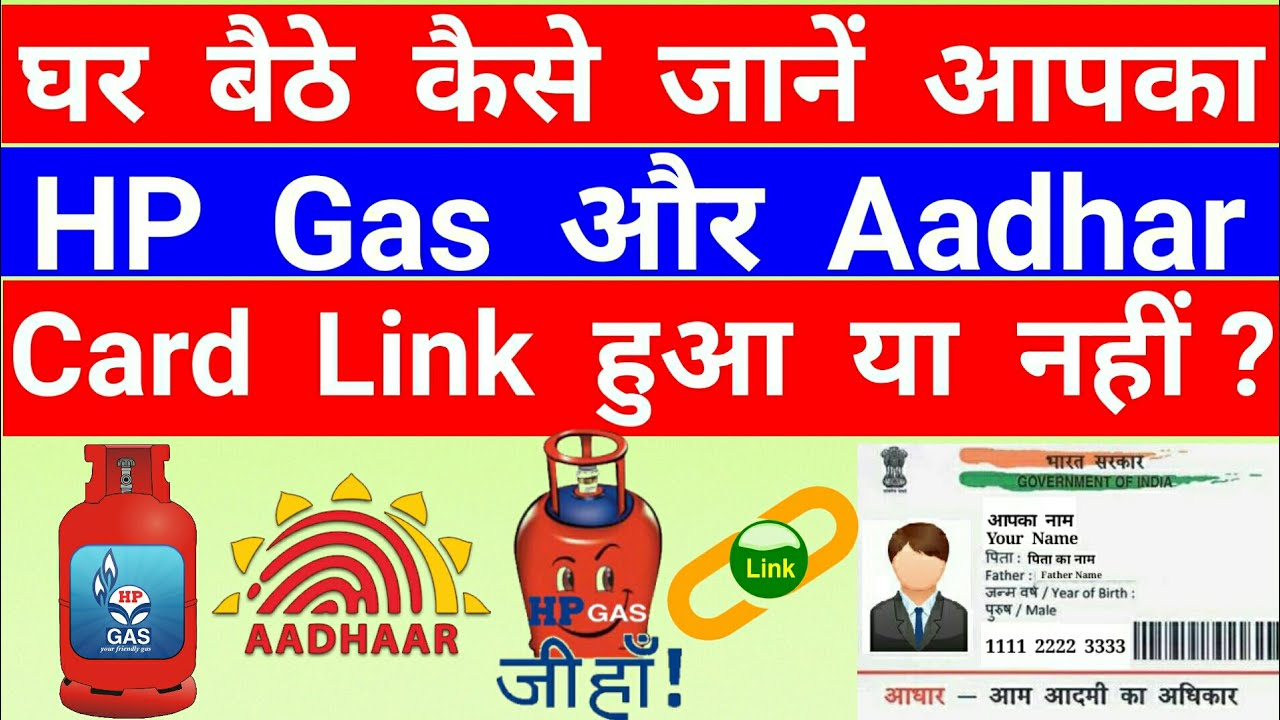 link aadhaar card to hp gas