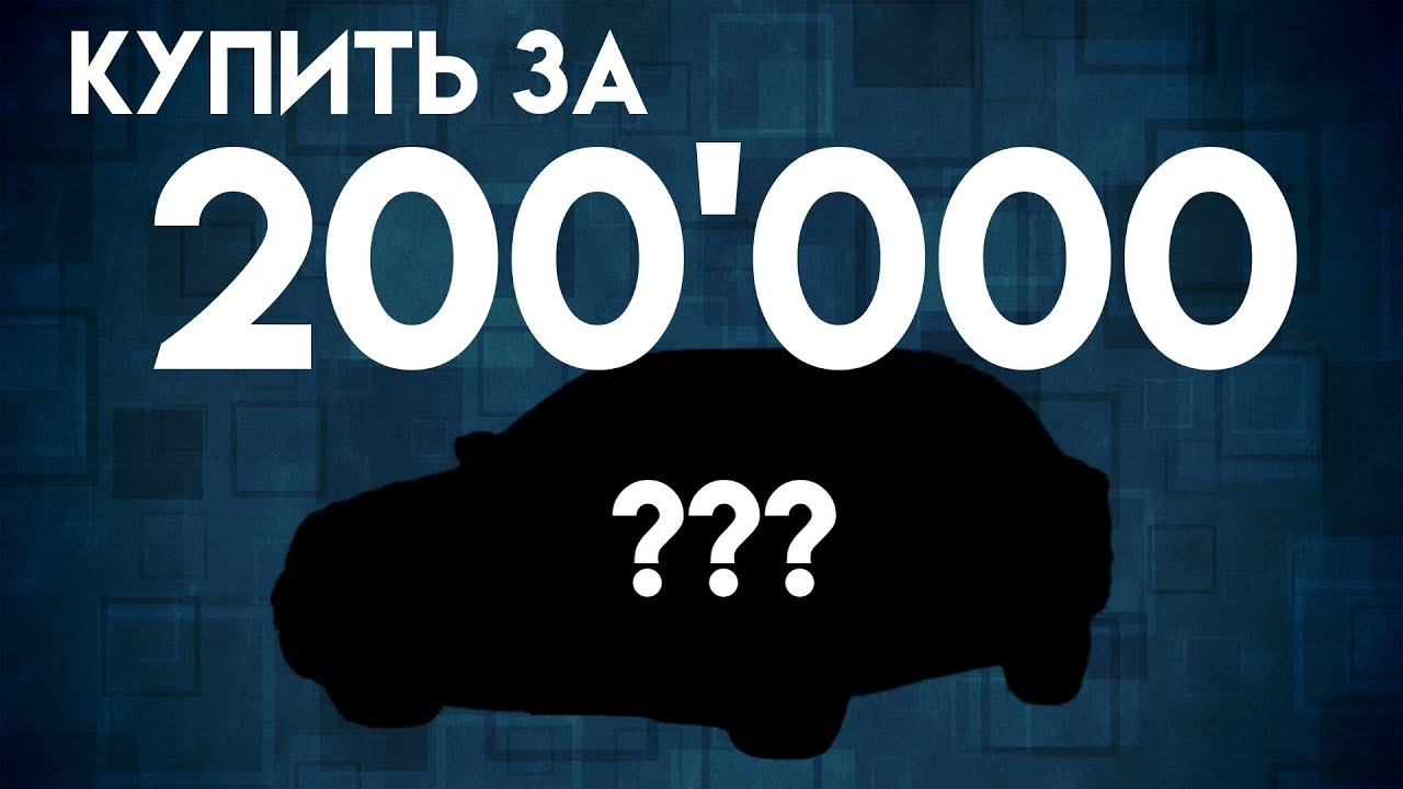15 сен 2014. В прошлой статье мы с вами выяснили, какие автомобили можно купить, имея в кармане всего 100 тысяч рублей. Сегодня. Когда машина добралась до завода «автофрамос» на площадях бывшего азлк, ее цена начиналась от 9 000 долларов, но это все равно не отпугнуло покупателей.