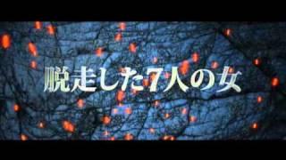 Repeat youtube video 女囚さそり 第41雑居房 予告編 -Female Convict Scorpion Jailhouse 41 Trailer-