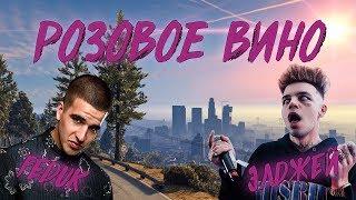 Элджей & Feduk - Розовое вино GTA 5 (music video)