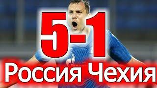 Россия-Чехия 5-1.обзор матча