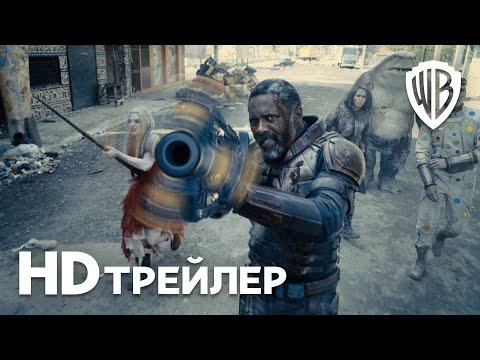 ОТРЯД САМОУБИЙЦ: МИССИЯ НАВЫЛЕТ  Трейлер 2   В кино с 5 августа