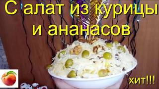 Супер вкусный Салат на  из курицы и ананасов Просто Chicken and pineapple salad рецепт