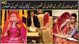 Imran Khan Marriage Pics - Imran Khan Third Marriage With Bushra Maneka